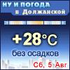 Ну и погода в Должанской - Поминутный прогноз погоды